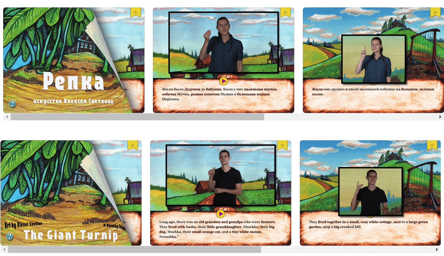 """Image shows screen shots of the cover and the first two pages of the digital storybook """"The Giant Turnip"""" in both Russian and English. The first two pages of the story book show videos that translate the English or Russian text into American Sign Language or Russian Sign Language."""