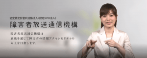 Screen shot from the website for the Organization for Broadcasting and Communications for People with Disabilities. A few lines of Japanese text is on the screen. To the right of the text, a woman is signing to the camera.