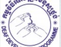 Logo for the Deaf Development Programme in Cambodia, with a pair of hands signing inside a circle. The name of the organization is written in Cambodian arcing above the circle, and in English arcing below the circle.